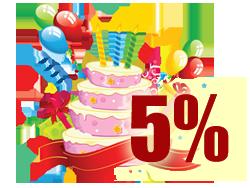 В день рождения скидка 5%