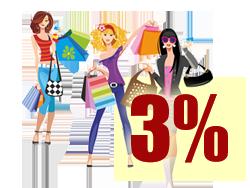Скидка постоянным клиентам 3%