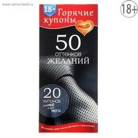 """ГОРЯЧИЕ КУПОНЫ """"50 ОТТЕНКОВ ЖЕЛАНИЙ"""" арт. 1202188"""